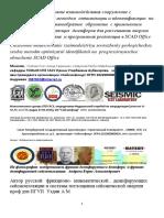 Chislennoe Modelirovanie Vzaimodeistviya Sooruzheniy Geologicheskoy Sredoy Metodm Optimizatsii Identifikatsii157 Str