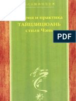 I Теория и практика ТайЦзиЦюань стиля Чэнь, часть 1 - 2008