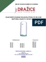 Инструкция-водонагреватели-Drazice-100-200-1m2