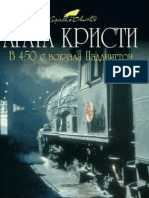 В 4.50 с вокзала Паддингтон 2008.pdf
