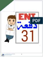 امتحان ENT دفعة ٣١
