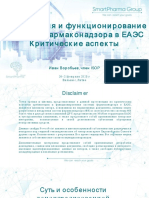 PV EAEU_final v.2.pdf