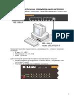 Инструкция по настройке D-link 2108