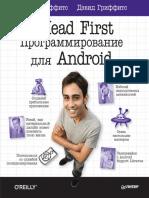 Д. Гриффитс, Д. Гриффитс - Head First. Программирование для Android - 2016.pdf