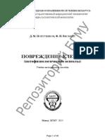 Повреждение клетки (патофизиологические аспекты)-2