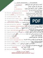 اللغة الإنجليزية (مترجمة).pdf
