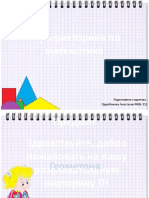 Викторина по математике для 8 класса.Однобоква Анастасия МИБ-112.pptx