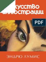 16. Искусство иллюстрации Эндрю Лумис 2012.pdf