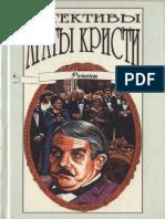 Тайна замка Чимниз 1996