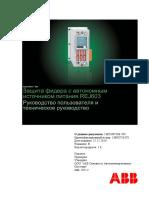 rej603_rukovodstvo_polzovatela.pdf