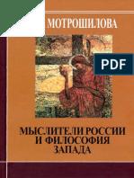 Мотрошилова Н.В. Мыслители России и Философия Запада