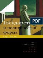 Карл Шмитт Государство и Политическая Форма Carl Schmitt