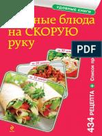 Вкусные блюда на скорую руку. За 10, 20, 30 минут (Кулинария. Удобные книги) - 2014