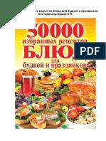 Кашин С. - 50 000 избранных рецептов для будней и праздников - 2013.pdf