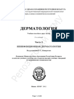 dermatology_part_2_pankratov.pdf