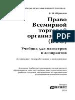Шумилов ВТО