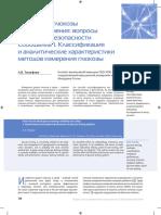 izmereniyeglyukozypomestulecheniyavoprosykachestvaibezopasnostiklassifikatsiyaianalitiche.pdf