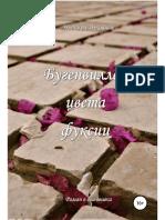 Duhovnaya_N_Bugenvilleya_Cveta_Fuksii.a6