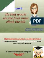Презентация по теме _Притяжательный падеж_.pptx