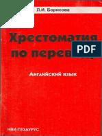 Khrestomatia_po_perevodu_angl_yaz.pdf