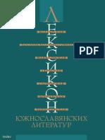 Lexicon_literatur