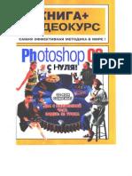 Photoshop CS с нуля - книга+Nechaev