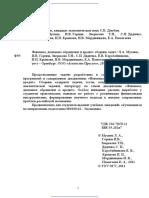 Финансы,_денежное_обращение_и_кредит