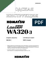 [SM Rus] WA320-3 (SRBM006006K)