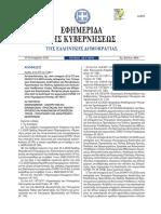 Αντικατάσταση της υπό στοιχεία Δ1α/Γ.Π.οικ. 56924/15.9.2020 κοινής απόφασης των Υπουρ- γών Οικονομικών, Ανάπτυξης και Επενδύσεων, Προστασίας του Πολίτη, Εργασίας και Κοινωνι- κών Υποθέσεων, Υγείας, Πολιτισμού και Αθλητι- σμού και Εσωτερικών «Έκτακτα μέτρα προστα- σίας από τη διασπορά του κορωνοϊού COVID-19 στην Περιφέρεια Αττικής» (Β' 3957).