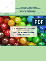 Докучаева_Витамины.pdf