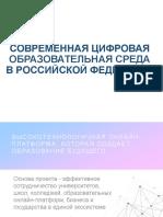 Презентация СЦОС.pdf