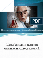 Химики как личности и ученые.pptx