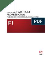 Adobe Flash CS3. Руководство пользователя.pdf