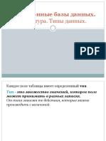 BD relationale rus.pdf