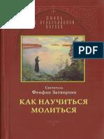 kak_nauchitsya_molitsya.pdf