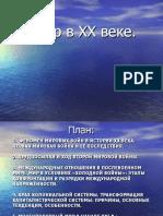 Тема 5. Презентация.pdf