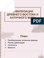Тема 1 Презентация.pdf