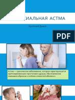 бронхиальная аСтма.pptx