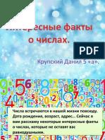 Интересные факты о числах.pptx