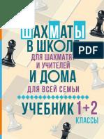 Костров - Шахматы в школе и дома (2018).pdf