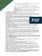 I2C_6_2_1.doc