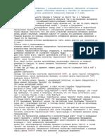 I2C6_6_3.doc
