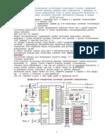 I2C7_10.doc
