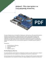 Μητρική Πλακέτα Υπολογιστή - Motherboard - από μια (παλαιά) παρουσίαση του PC-Steps (https://www.pcsteps.gr/)