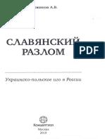 Пыжиков А.В. - Славянский разлом. Украинско-польское иго в России - 2018