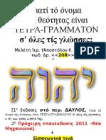 Το Ιερόν Τετραγράμματον Όνομα του Θεού