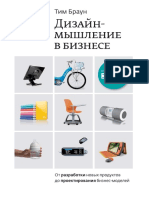 Dizayn-mishlenie-tretje.pdf.pdf