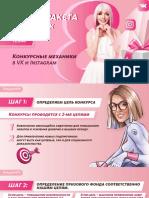 лекция 9.pdf