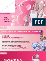 13 лекция.pdf
