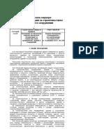 Авторский надзор-СНиП 1.06.05-85 (с изм. 1 1985)